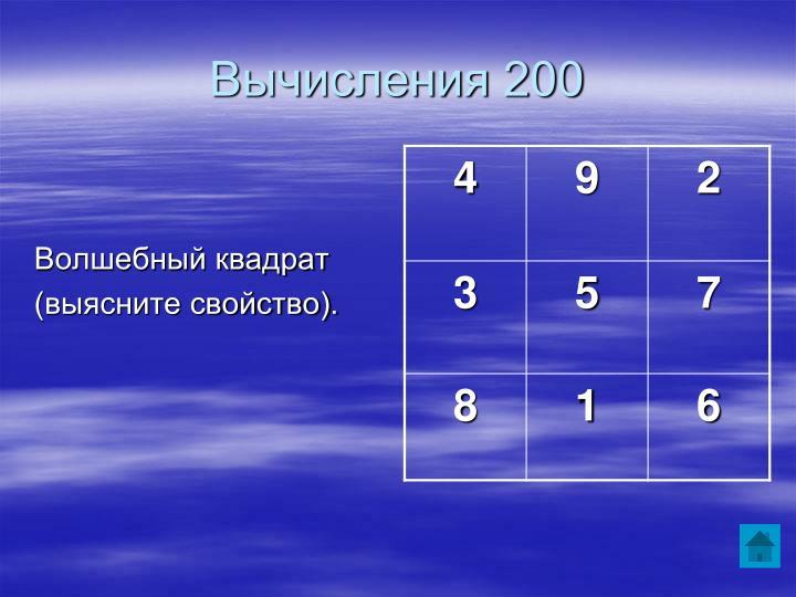 Вычисления 200
