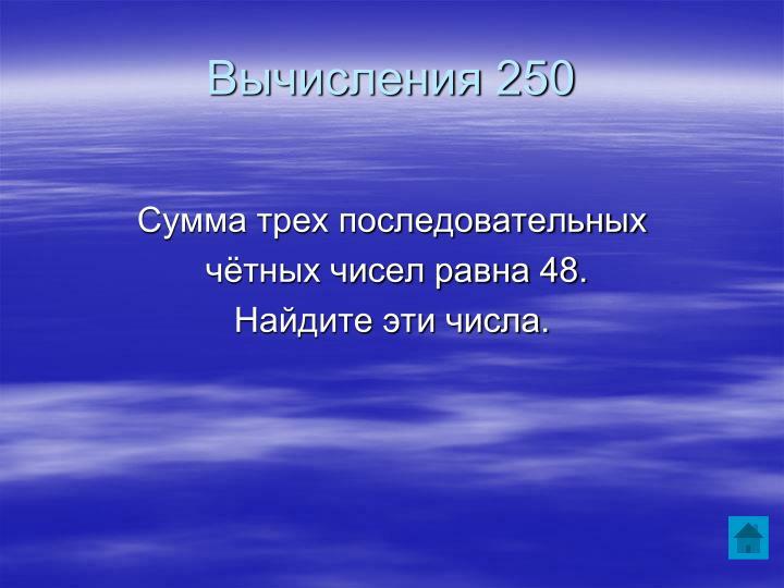 Вычисления 250
