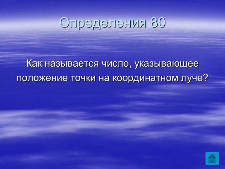 Определения 80