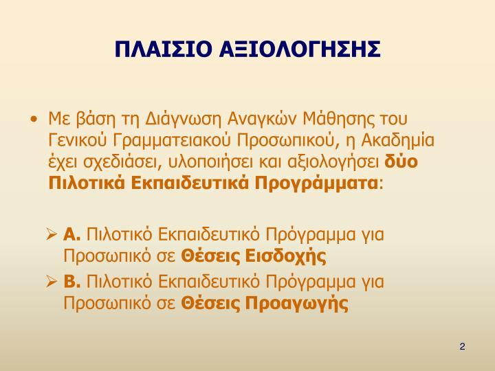 ΠΛΑΙΣΙΟ ΑΞΙΟΛΟΓΗΣΗΣ