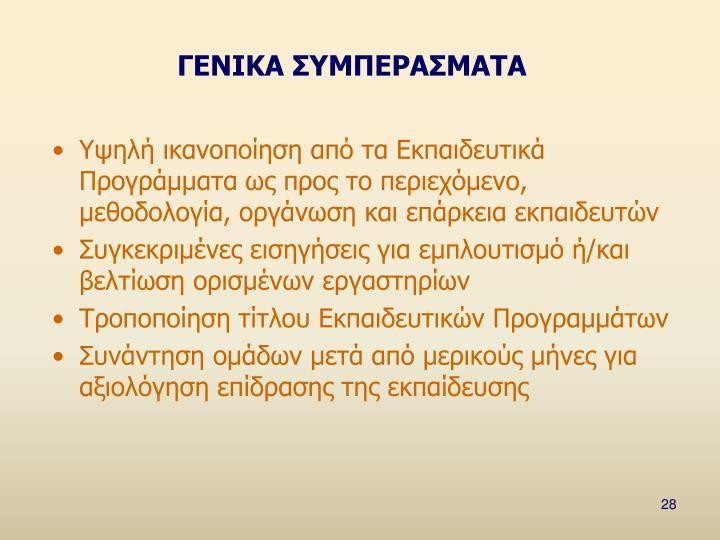 ΓΕΝΙΚΑ ΣΥΜΠΕΡΑΣΜΑΤΑ