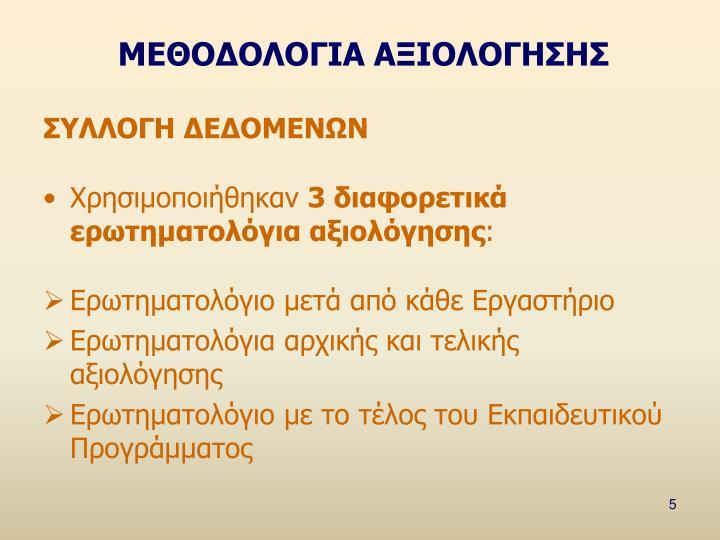 ΜΕΘΟΔΟΛΟΓΙΑ ΑΞΙΟΛΟΓΗΣΗΣ
