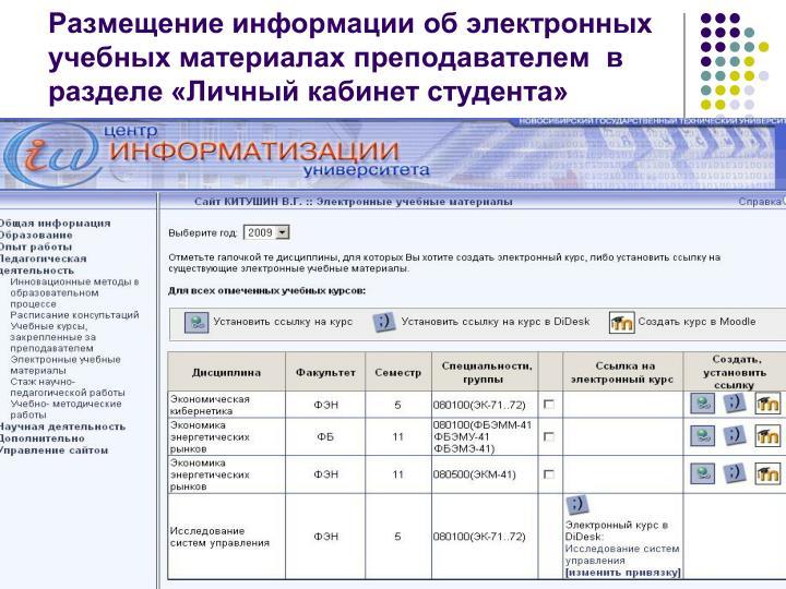 Размещение информации об электронных учебных материалах преподавателем  в разделе «Личный кабинет студента»