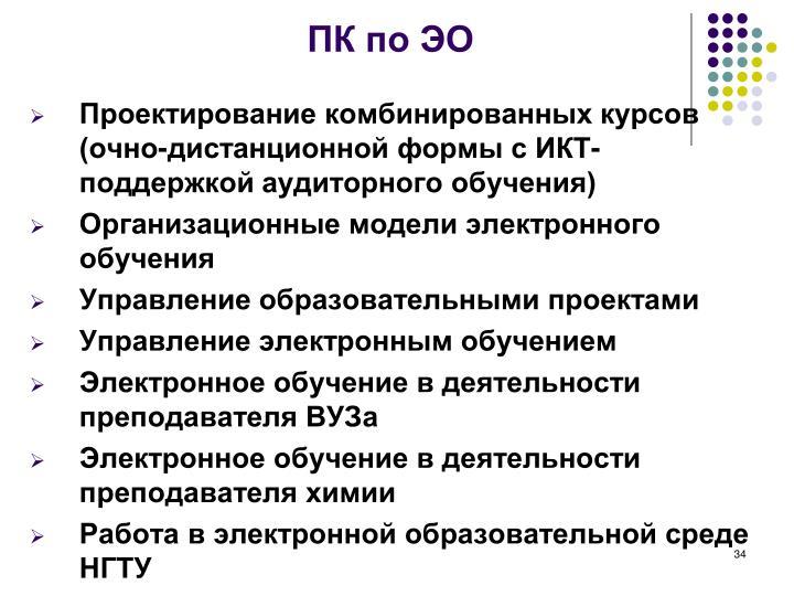 ПК по ЭО
