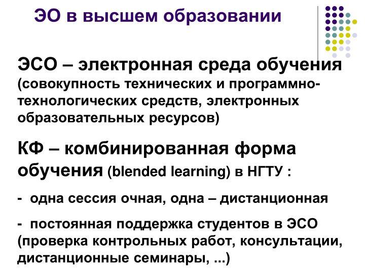 ЭО в высшем образовании