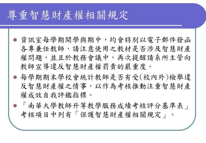 尊重智慧財產權相關規定