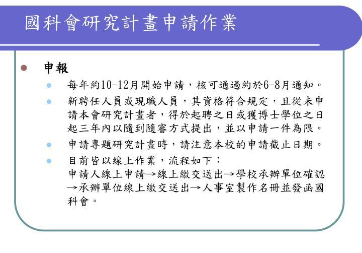 國科會研究計畫申請作業
