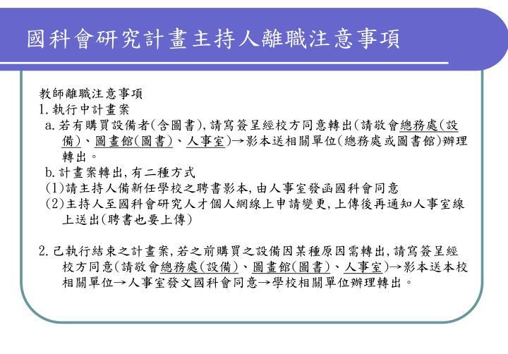 國科會研究計畫主持人離職注意事項