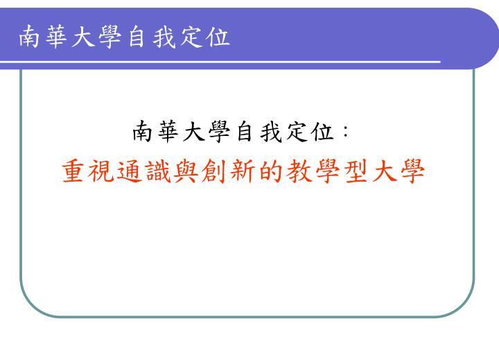 南華大學自我定位