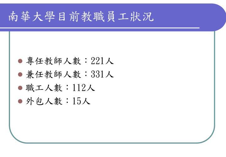 南華大學目前教職員工狀況