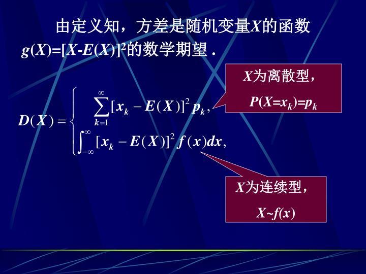由定义知,方差是随机变量