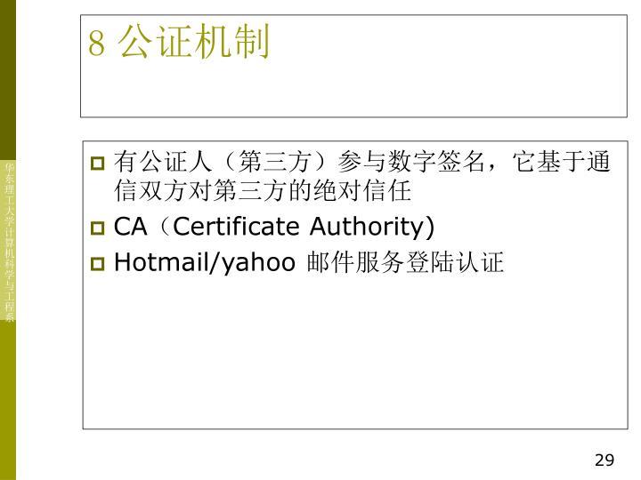 有公证人(第三方)参与数字签名,它基于通信双方对第三方的绝对信任