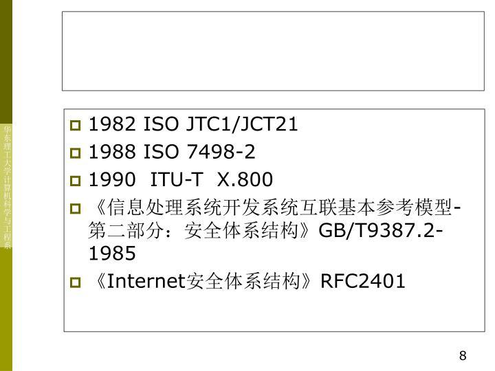 1982 ISO JTC1/JCT21