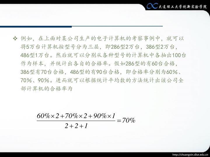 例如,在上面对某公司生产的电子计算机的考察事例中,就可以将