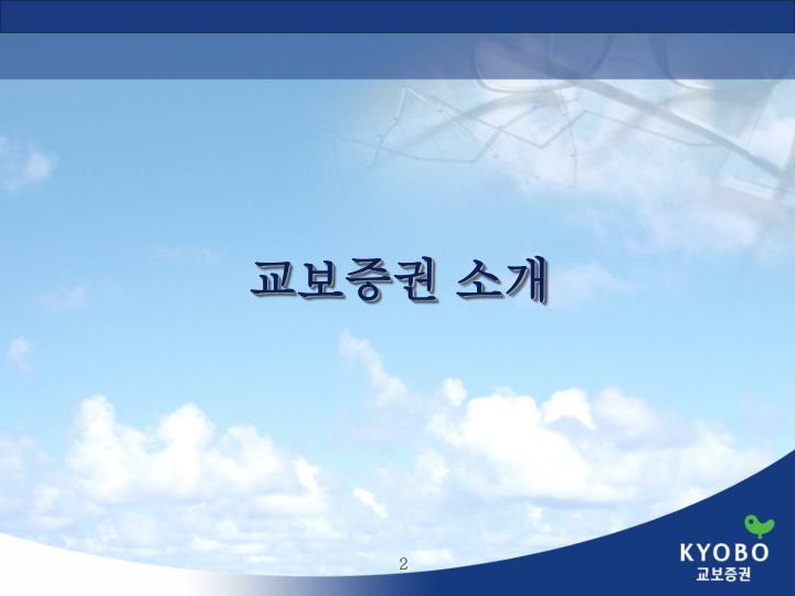 교보증권 소개