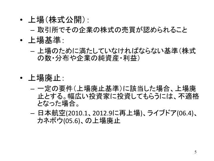 上場(株式公開):