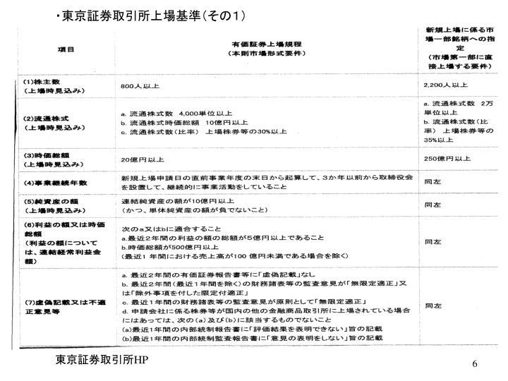 ・東京証券取引所上場基準(その1)