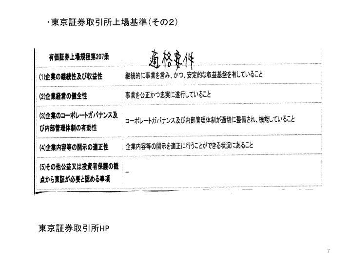 ・東京証券取引所上場基準(