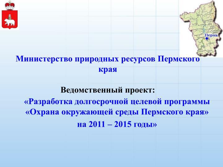 Министерство природных ресурсов Пермского края