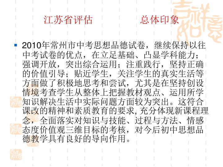 江苏省评估
