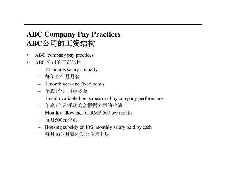 ABC Company Pay Practices