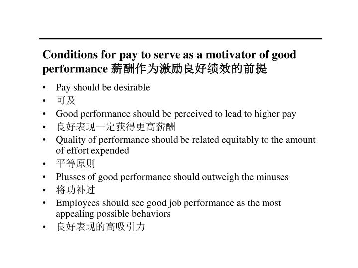 Conditions for pay to serve as a motivator of good performance