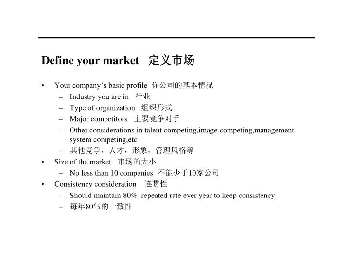 Define your market