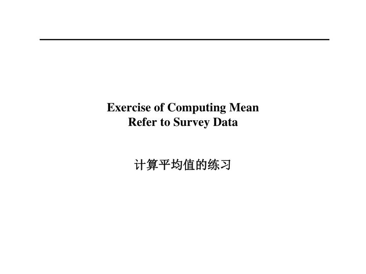 Exercise of Computing Mean