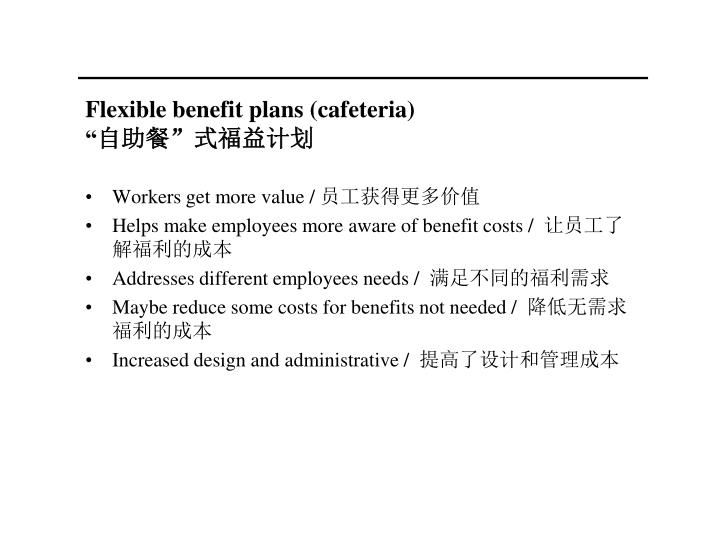Flexible benefit plans (cafeteria)