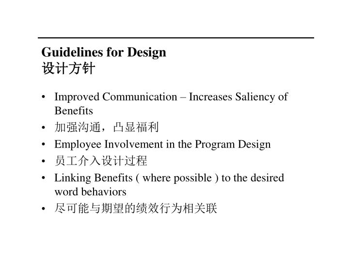 Guidelines for Design