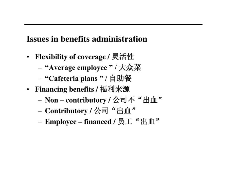 Issues in benefits administration