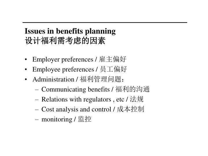 Issues in benefits planning