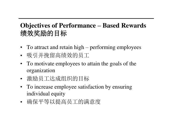 Objectives of Performance  Based Rewards