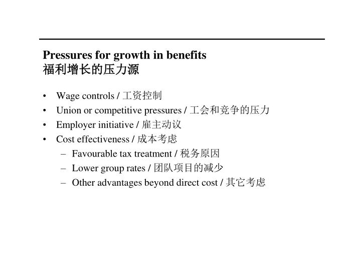 Pressures for growth in benefits