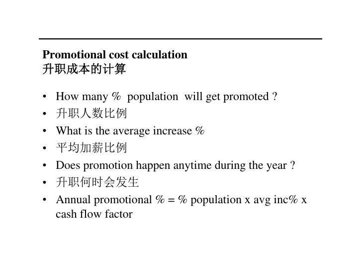 Promotional cost calculation