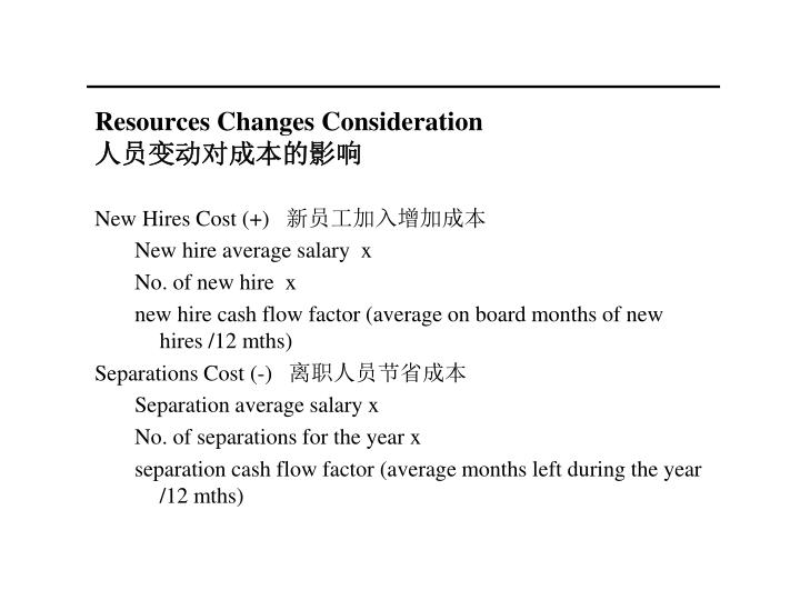 Resources Changes Consideration