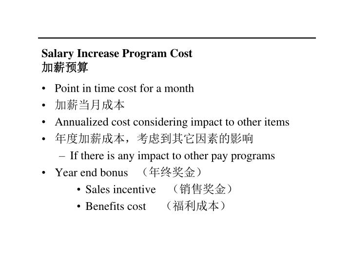 Salary Increase Program Cost
