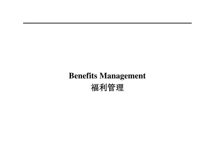 Benefits Management
