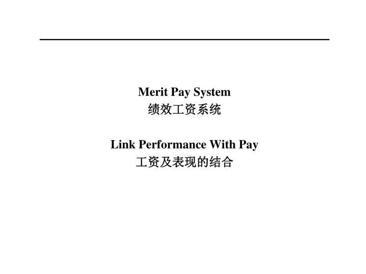 Merit Pay System