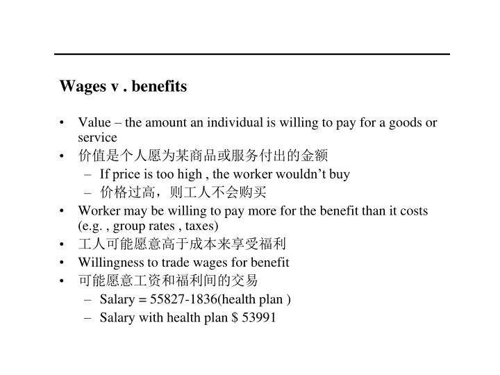 Wages v . benefits