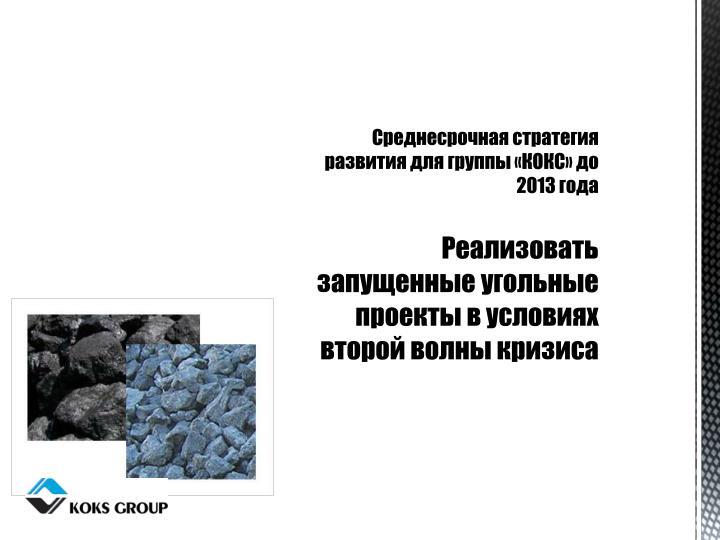 Среднесрочная стратегия развития для группы «КОКС» до 2013 года