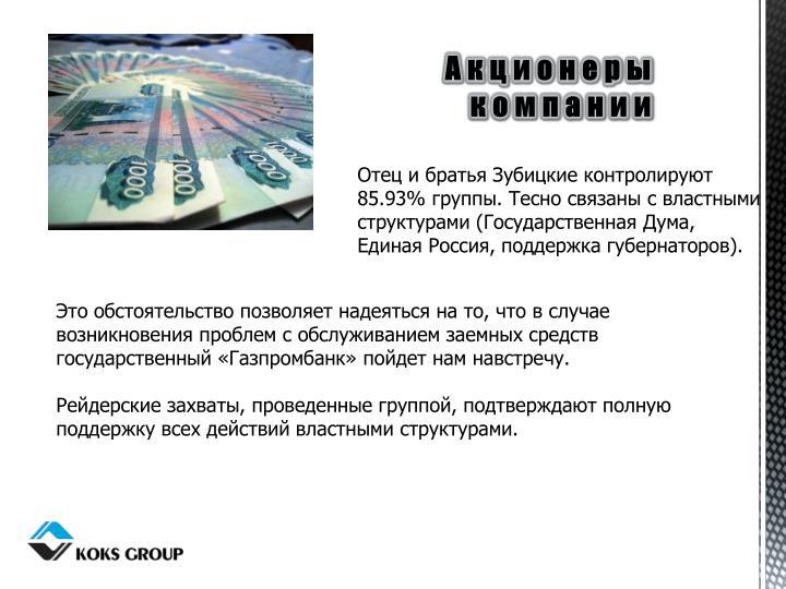 Акционеры компании
