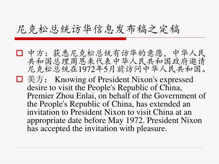 尼克松总统访华信息发布稿之定稿