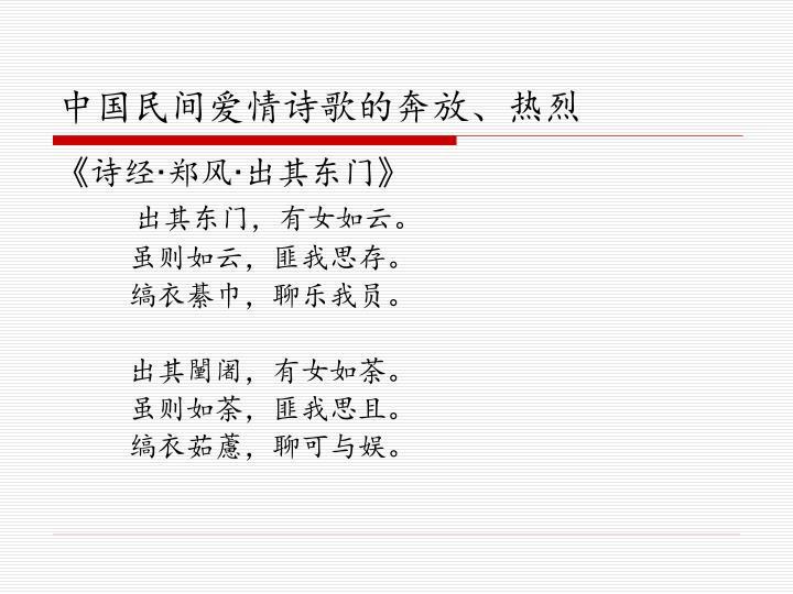 中国民间爱情诗歌的奔放、热烈