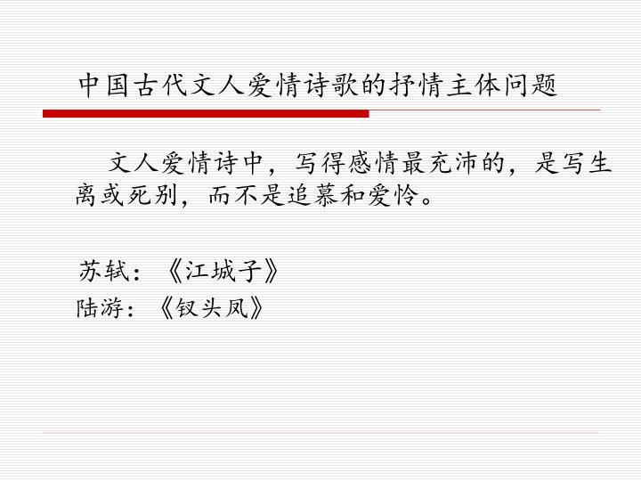 中国古代文人爱情诗歌的抒情主体问题