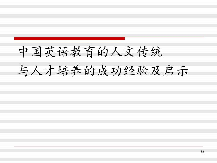 中国英语教育的人文传统