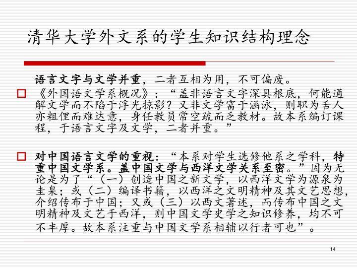 清华大学外文系的学生知识结构理念