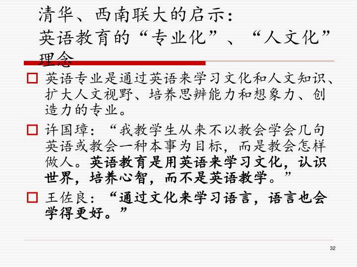 清华、西南联大的启示: