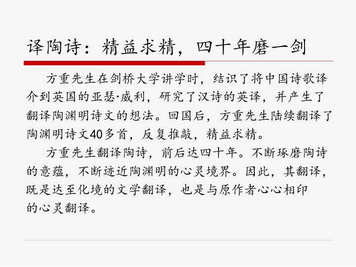 译陶诗:精益求精,四十年磨一剑