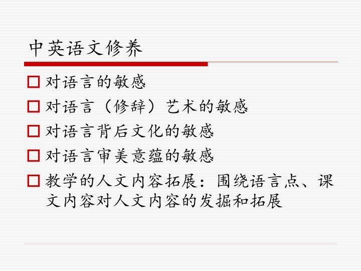中英语文修养